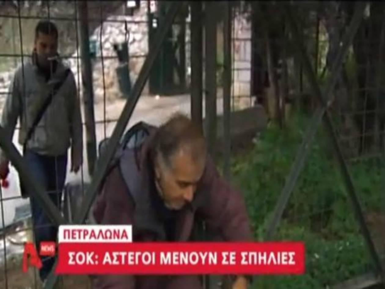 Bίντεο - ΣΟΚ: Άστεγοι ζουν σε σπηλιές στα Πετράλωνα