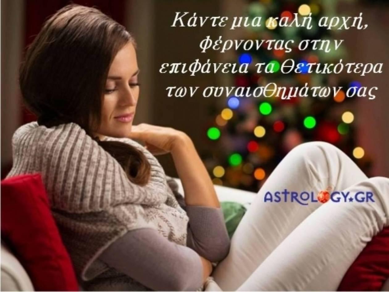 Η αστρολογική συμβουλή της ημέρας 23/12