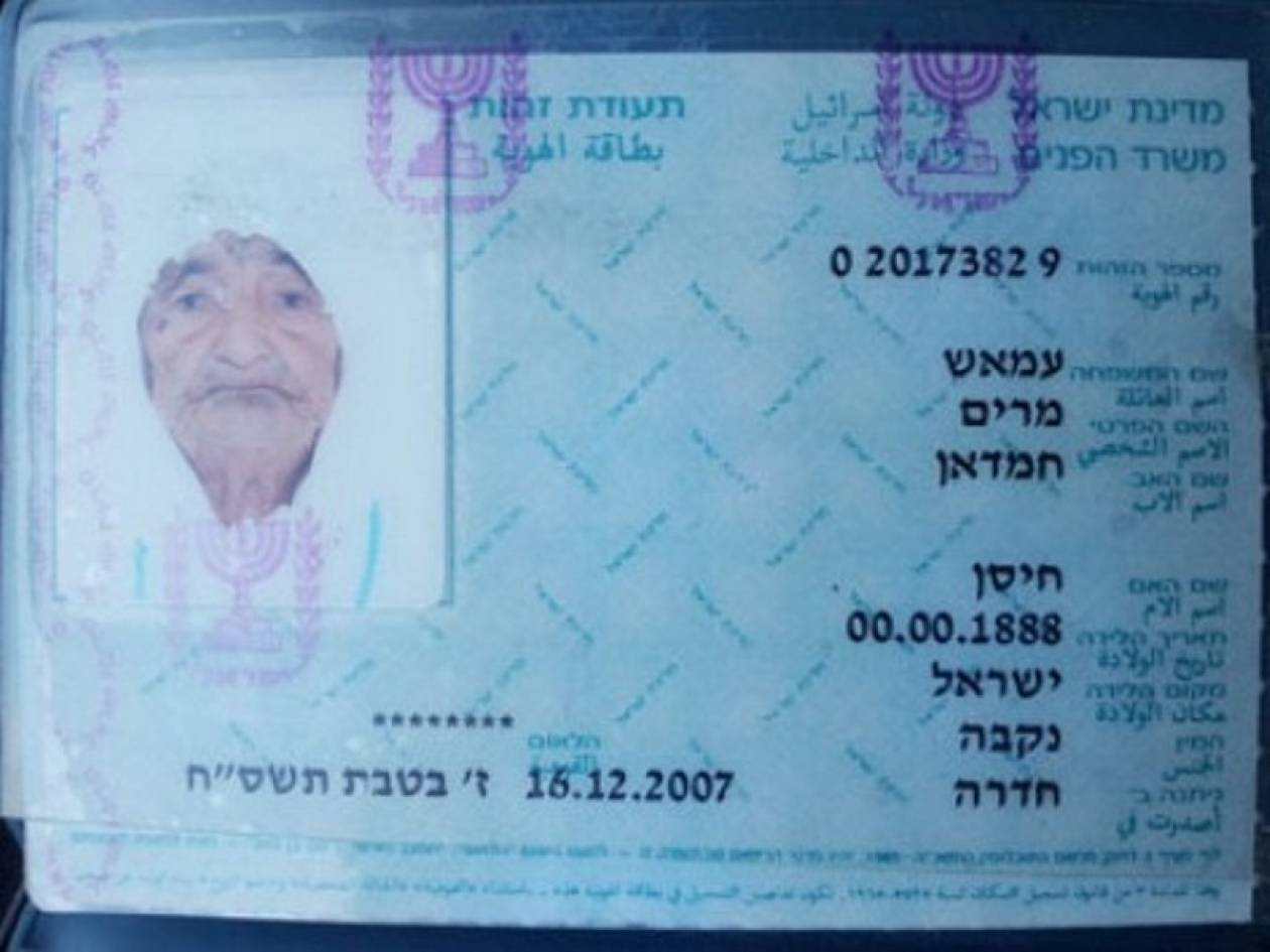 Aπίστευτο πέθανε σε ηλικία 124 ετών-Άφησε πίσω της 300 εγγόνια!