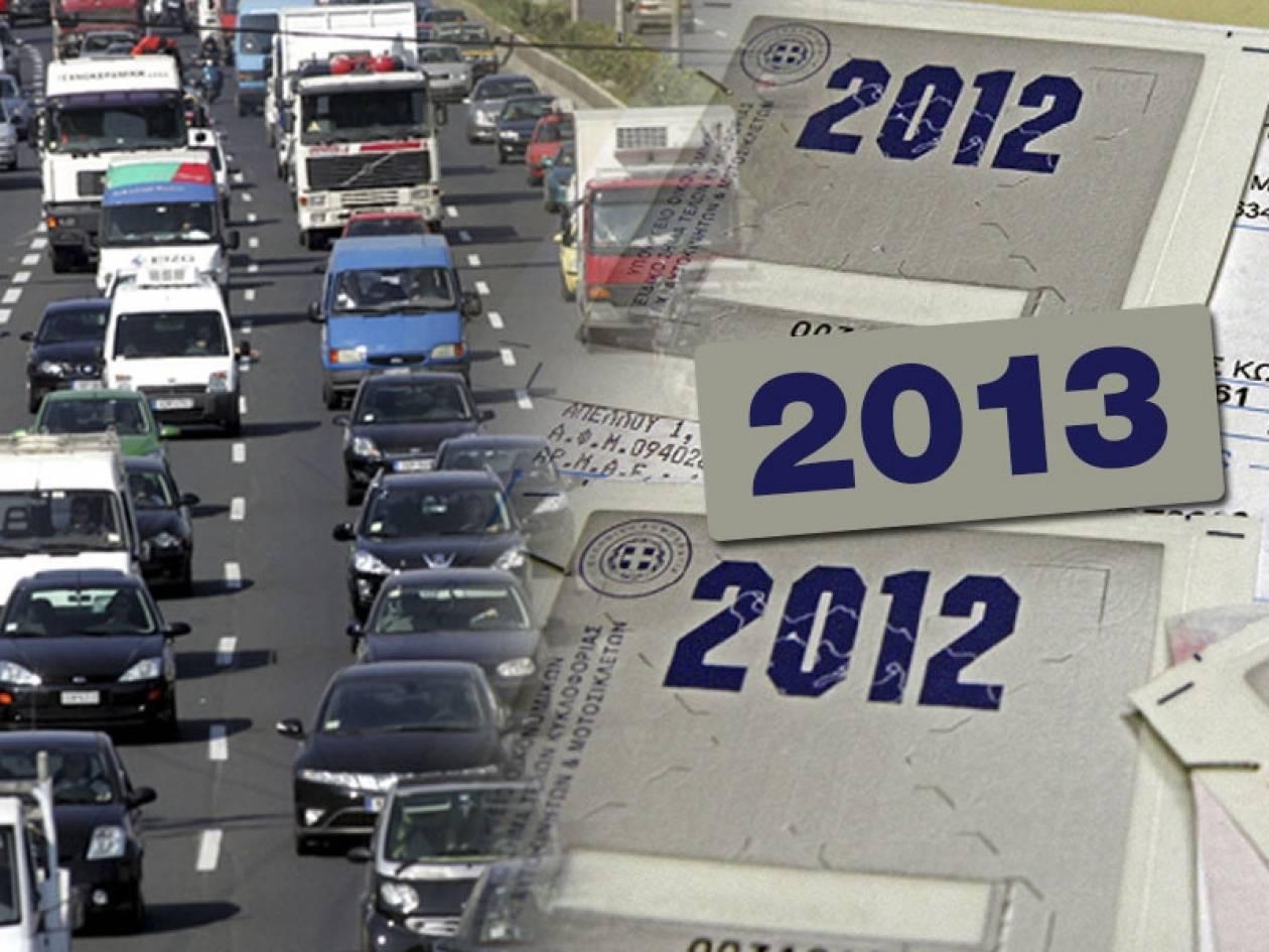 Τέλη κυκλοφορίας: Ούτε οι μισοί δεν έχουν προμηθευτεί το σήμα του 2013