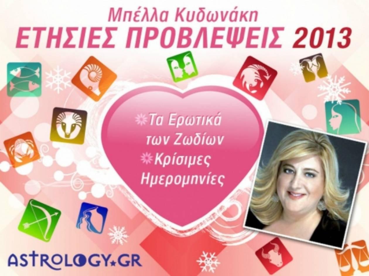 Μπέλλα Κυδωνάκη: Ερωτικές Προβλέψεις 2013