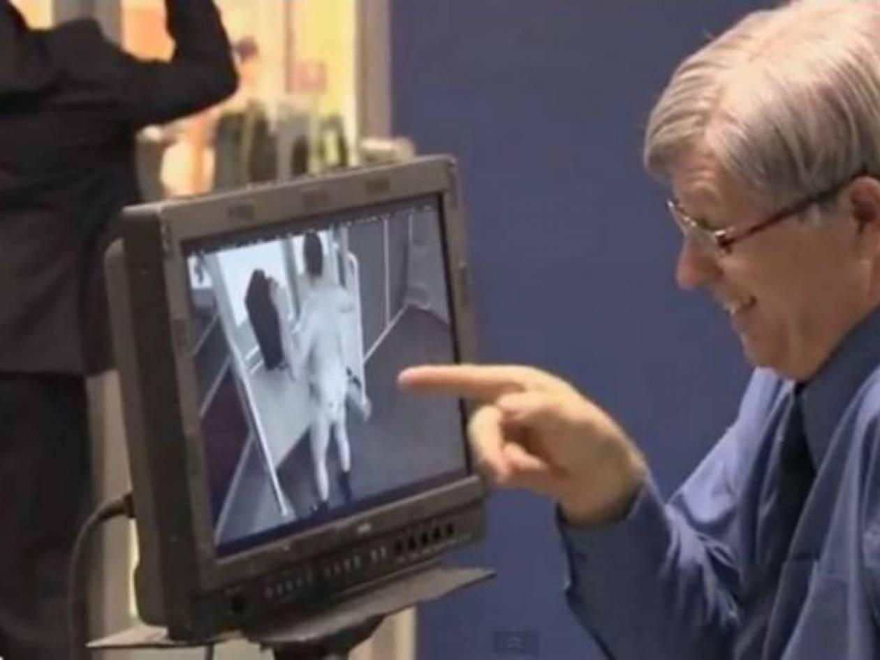 Ακτινογραφία... γυμνού σώματος (video)