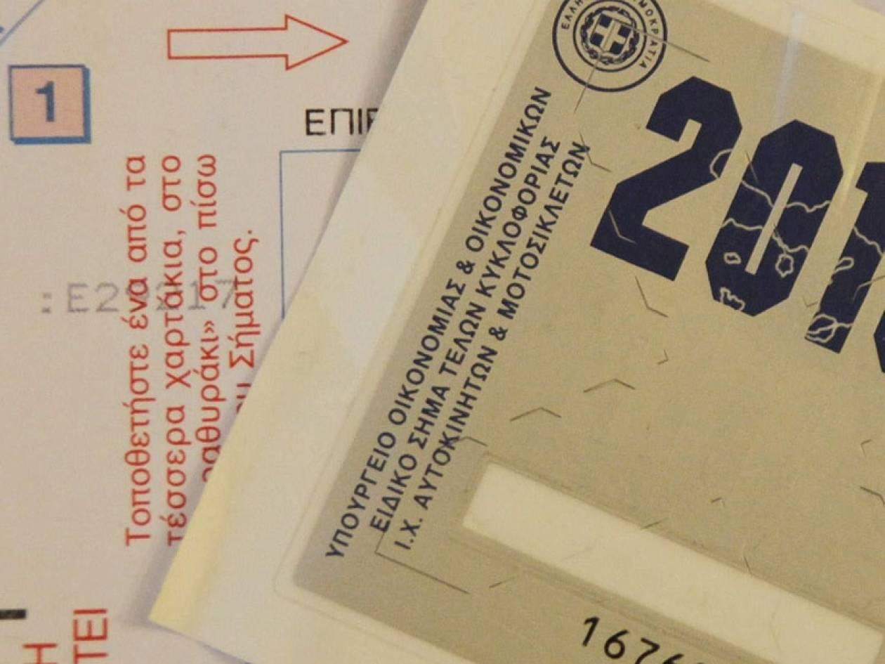 Τέλη κυκλοφορίας: Τα εκτυπώνουν αλλά… δεν τα πληρώνουν