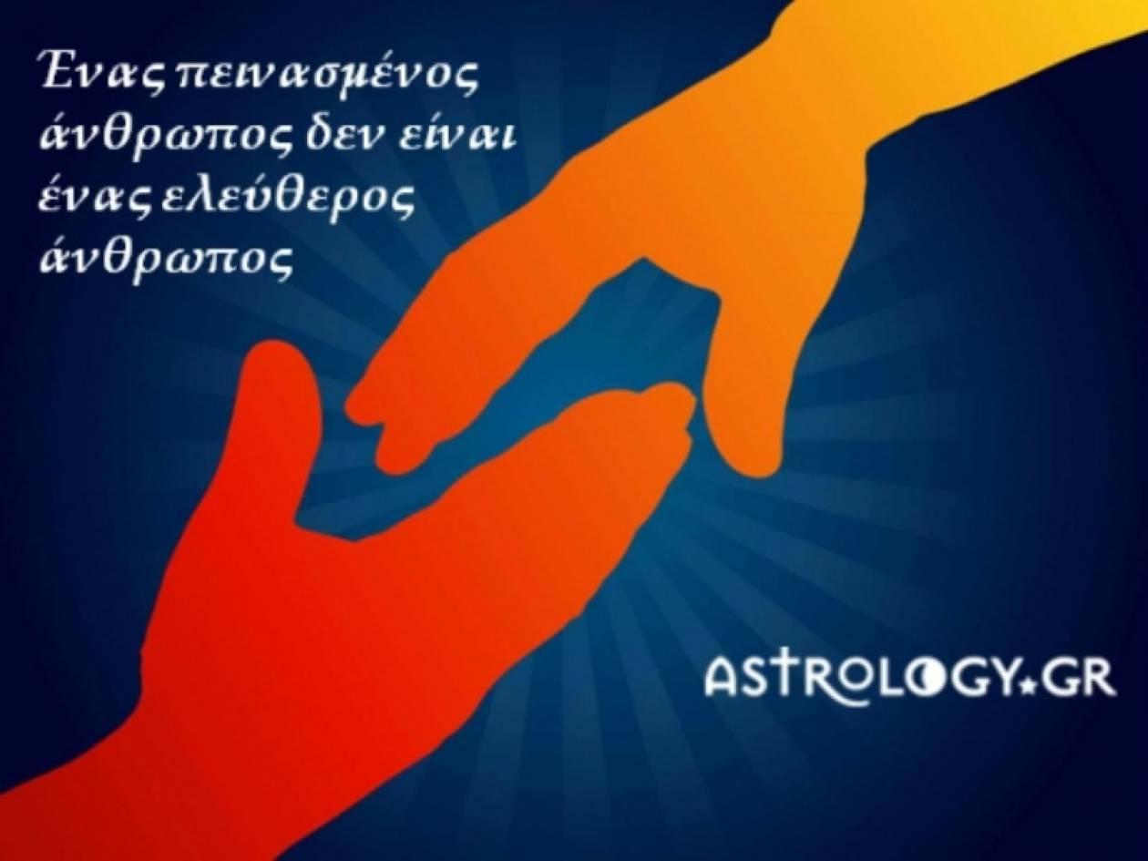 Η αστρολογική συμβουλή της ημέρας 27/12