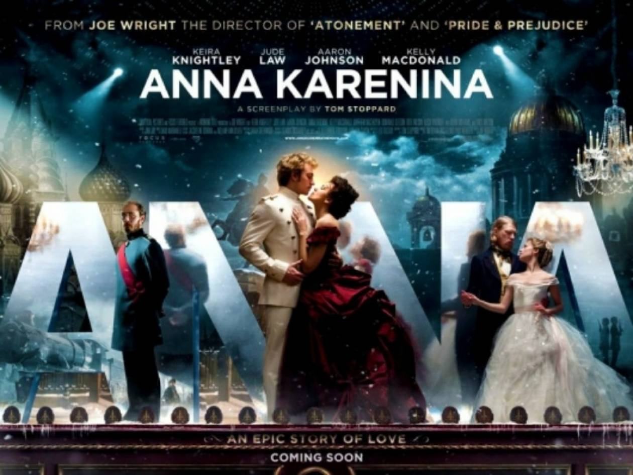 Cine Αστρολογία: Άννα Καρένινα