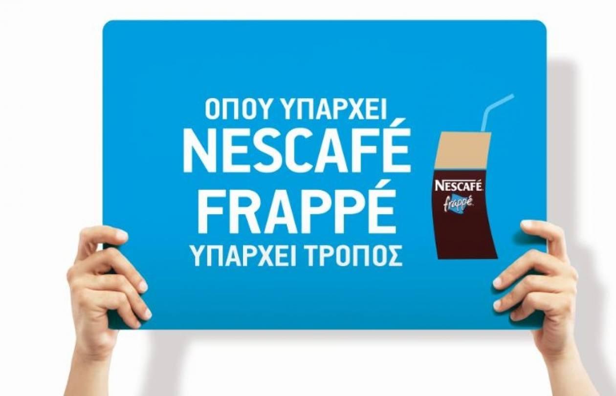 Οι μουσικές νότες του Nescafe κάνουν ευχάριστη την επιστροφή