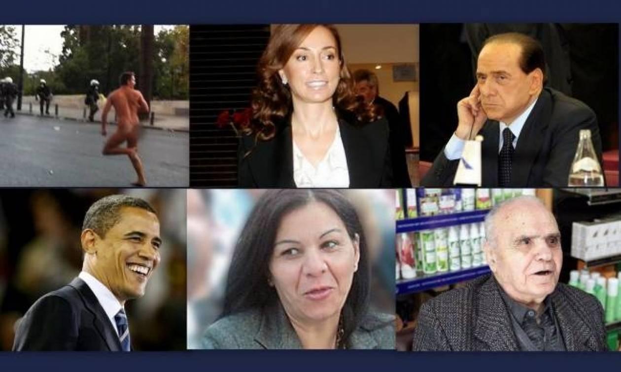 Οι προσωπικότητες που μας απασχόλησαν το 2012