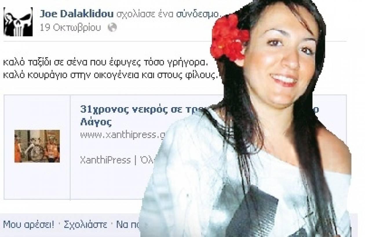 Αυτή ήταν η τελευταία ανάρτηση της αδικοχαμένης Ζωής στο facebook!