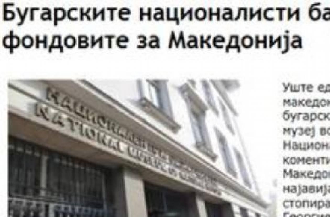 «Οι Βούλγαροι εθνικιστές ζητούν να σταματήσουν κονδύλια για τα Σκόπια»