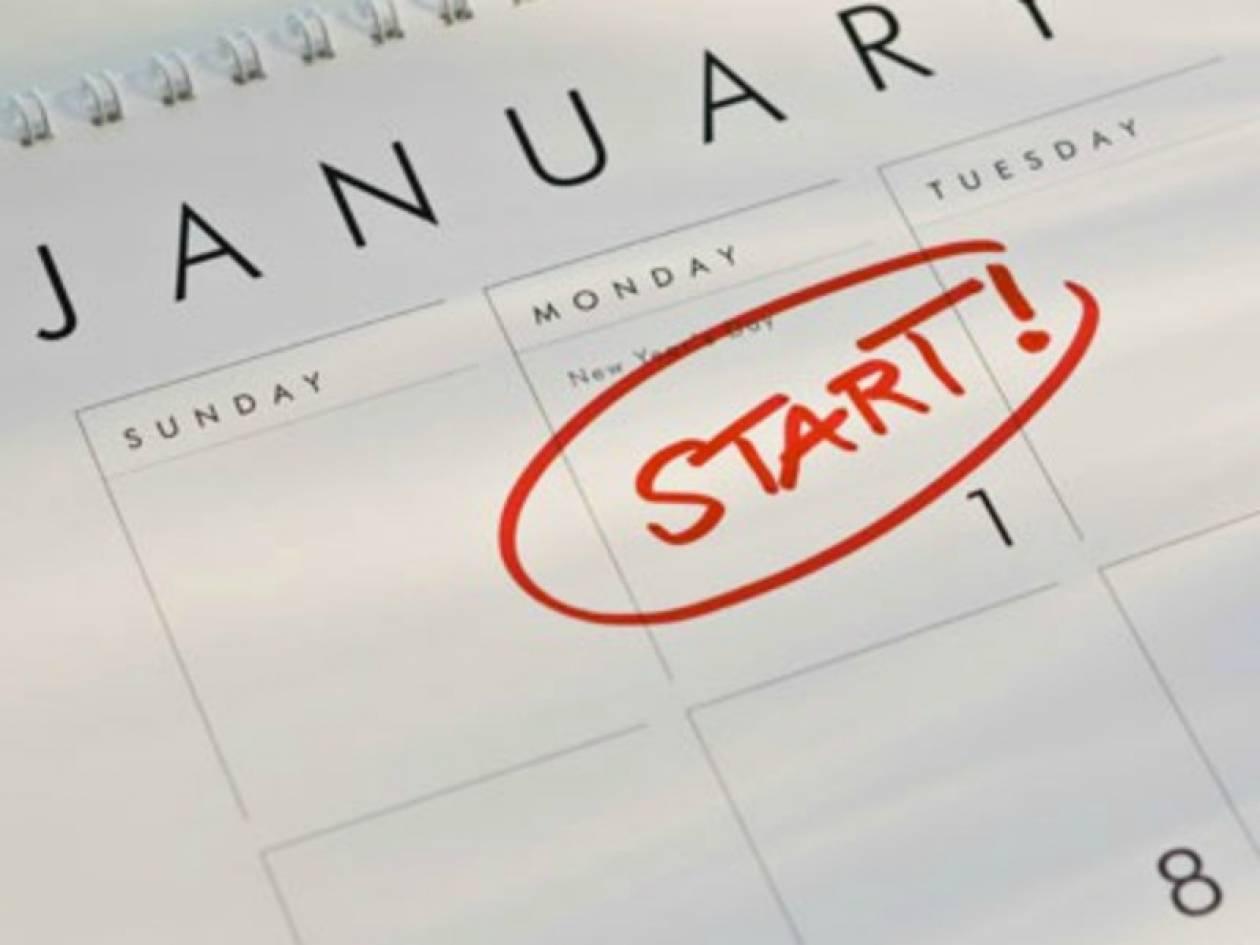 17 Ιανουαρίου: Δε φαντάζεστε τι… γιορτάζουμε σήμερα!