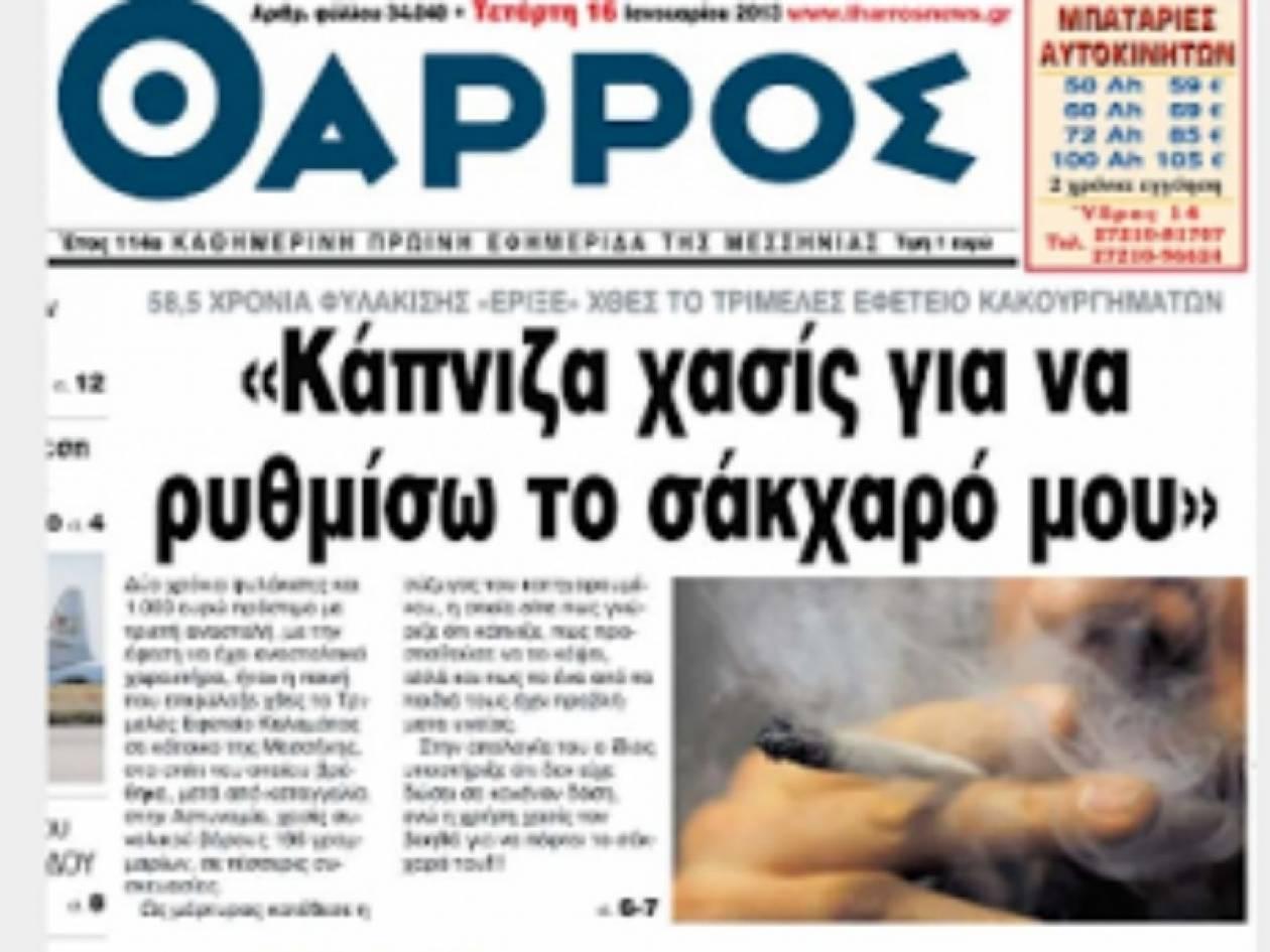 Καλαμάτα: «Κάπνιζα χασίς για να ρυθμίσω το σάκχαρό μου»!