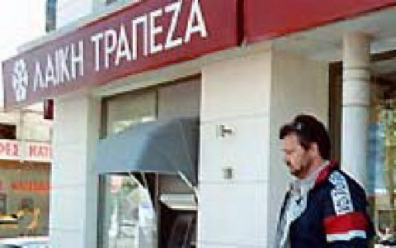 Λαϊκή Τράπεζα: Περιορισμός του δικτύου καταστημάτων στην Ελλάδα