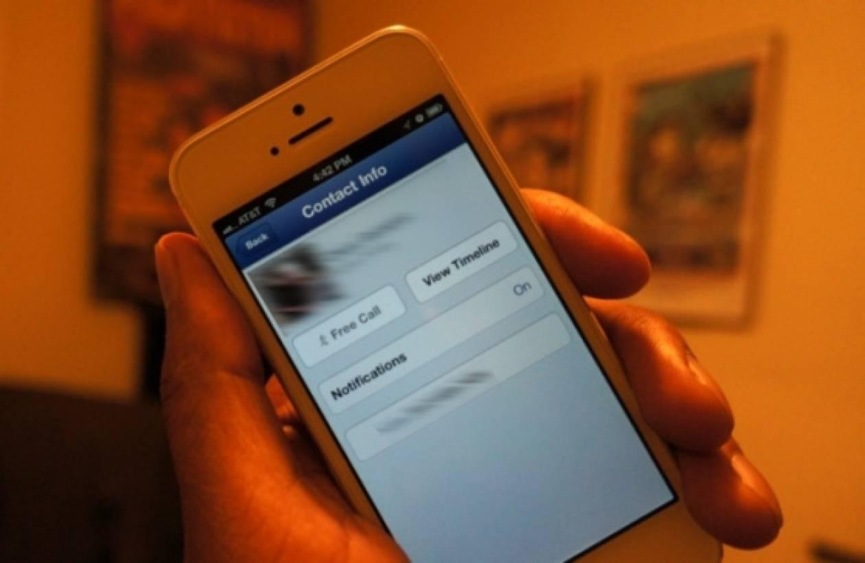 Δωρεάν κλήσεις στα iPhone προσφέρει το Facebook