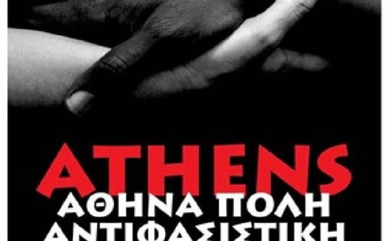 Αντιρατσιστικό συλλαλητήριο στο κέντρο της Αθήνας