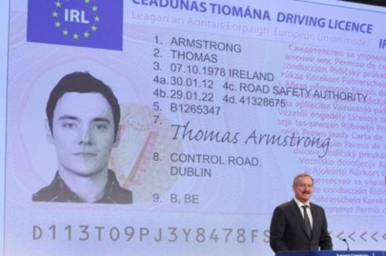 Δείτε το νέο κοινό ευρωπαϊκό δίπλωμα οδήγησης