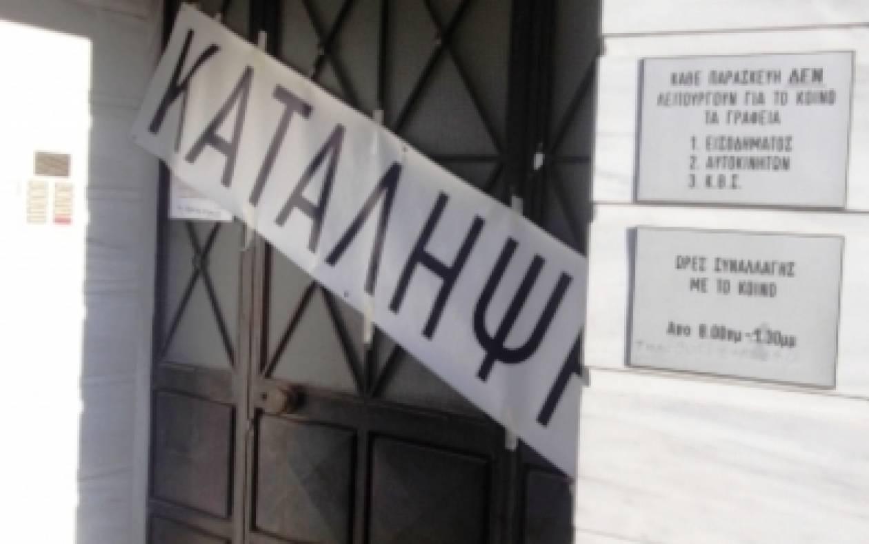 Συνεχίζεται για δεύτερη εβδομάδα η κατάληψη στην εφορία Αταλάντης