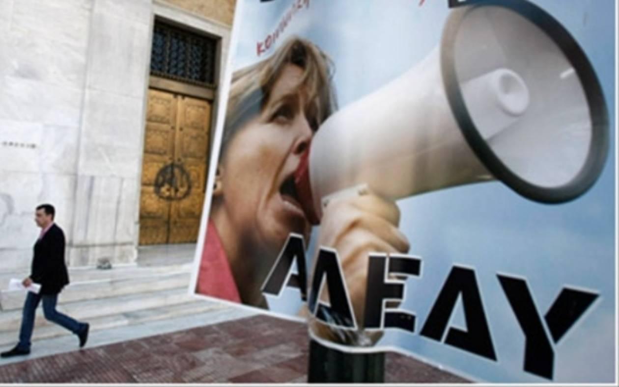 ΑΔΕΔΥ: Στάση εργασίας στις 31 Ιανουαρίου
