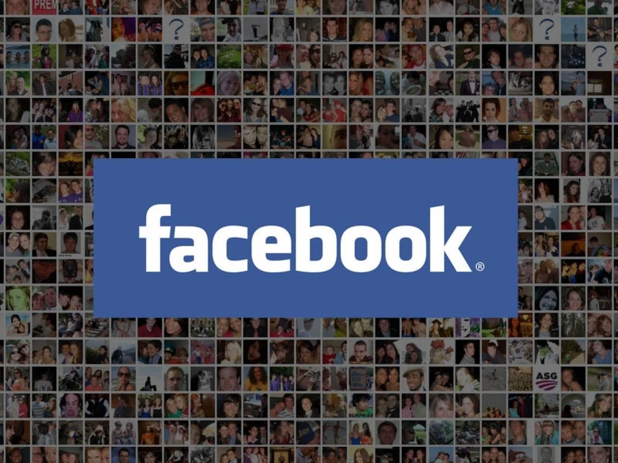 Ποια είναι η νέα υπηρεσία του Facebook που αλλάζει όλα όσα ξέραμε!
