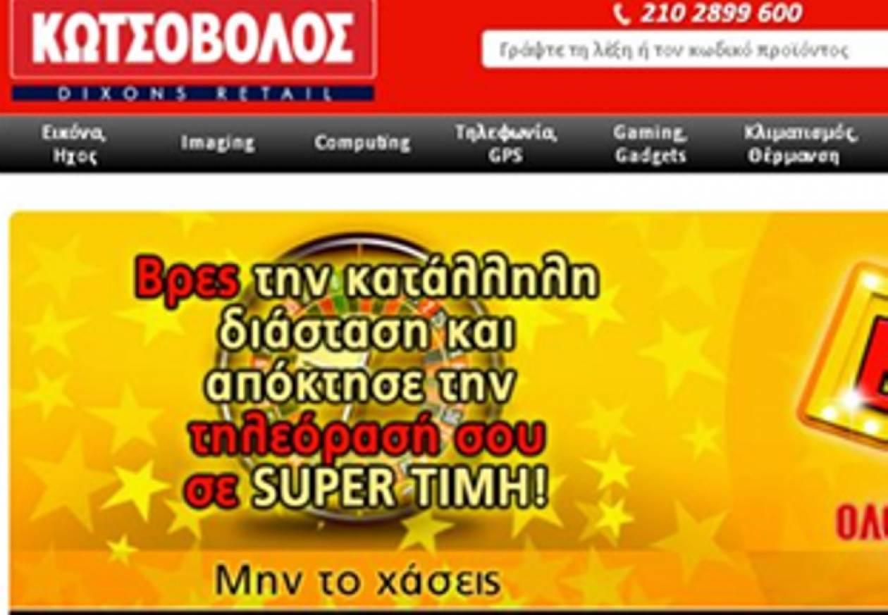 O Κωτσόβολος αποκαλύπτει το ολοκαίνουριο Kotsovolos.gr !
