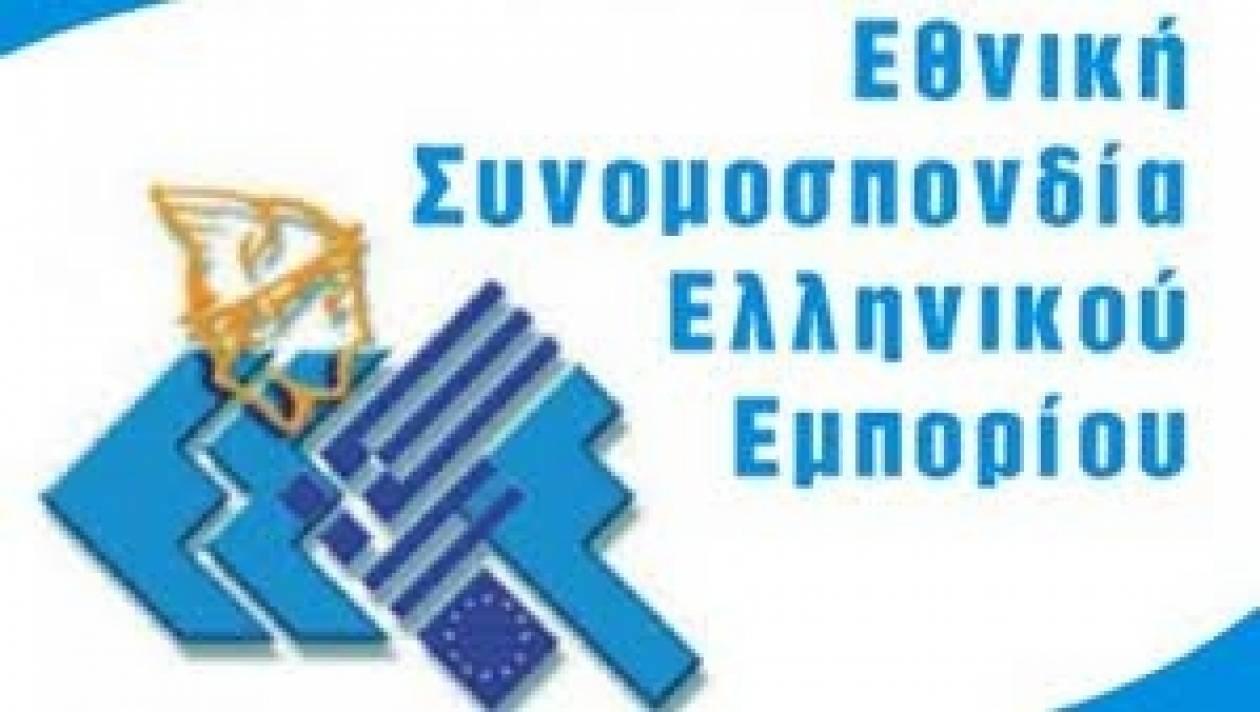 ΕΣΕΕ: Δημιουργία Αναπτυξιακής Τράπεζας Μικρών Επιχειρήσεων
