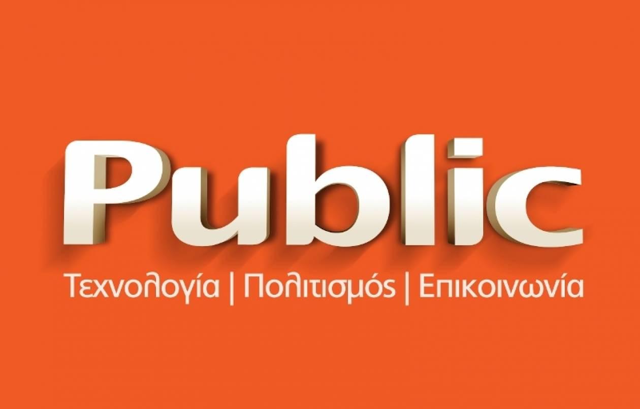 Περισσότερους από 13 εκατ. επισκέπτες υποδέχτηκαν τα Public το 2012!