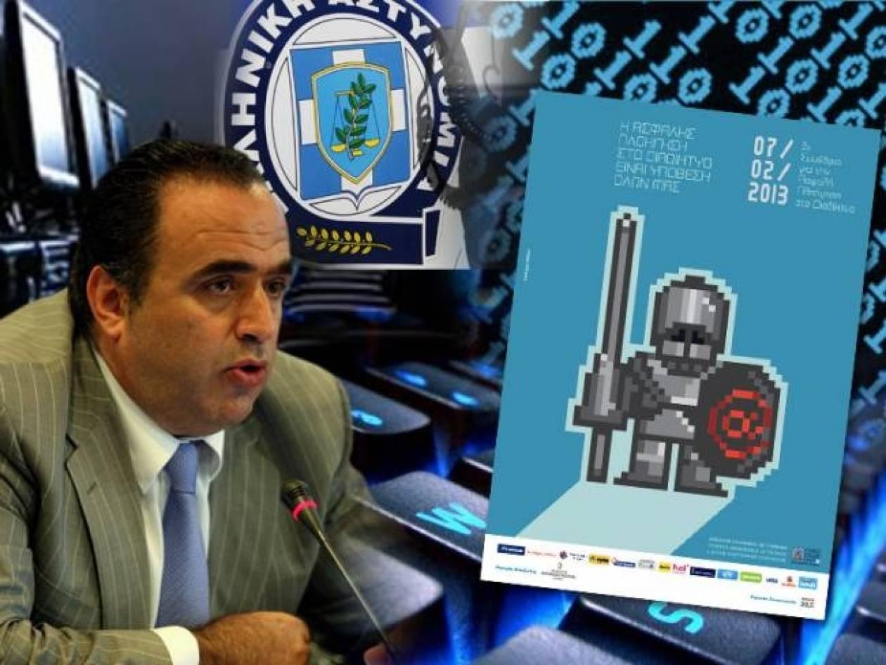Συνέδριο Ασφαλούς Πλοήγησης από τη Δίωξη Ηλεκτρονικού Εγκλήματος