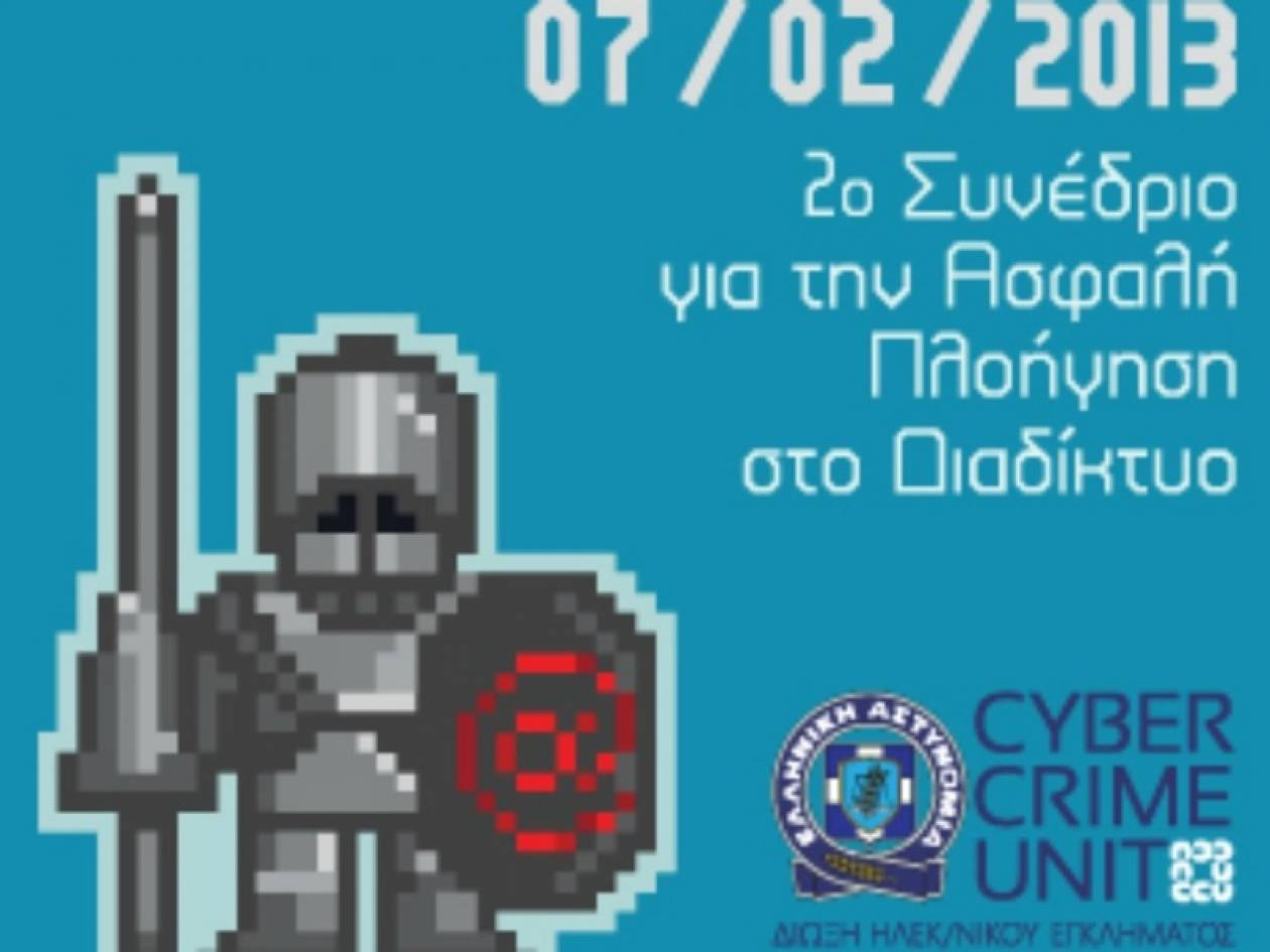 2ο Συνέδριο Ασφαλούς Πλοήγησης στο Διαδίκτυο