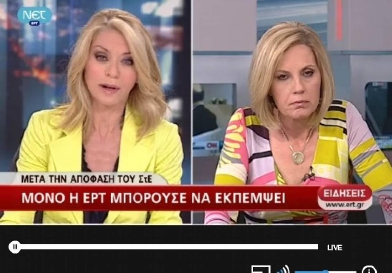 ... : Δείτε σε live streaming το πρόγραμμα της ERT