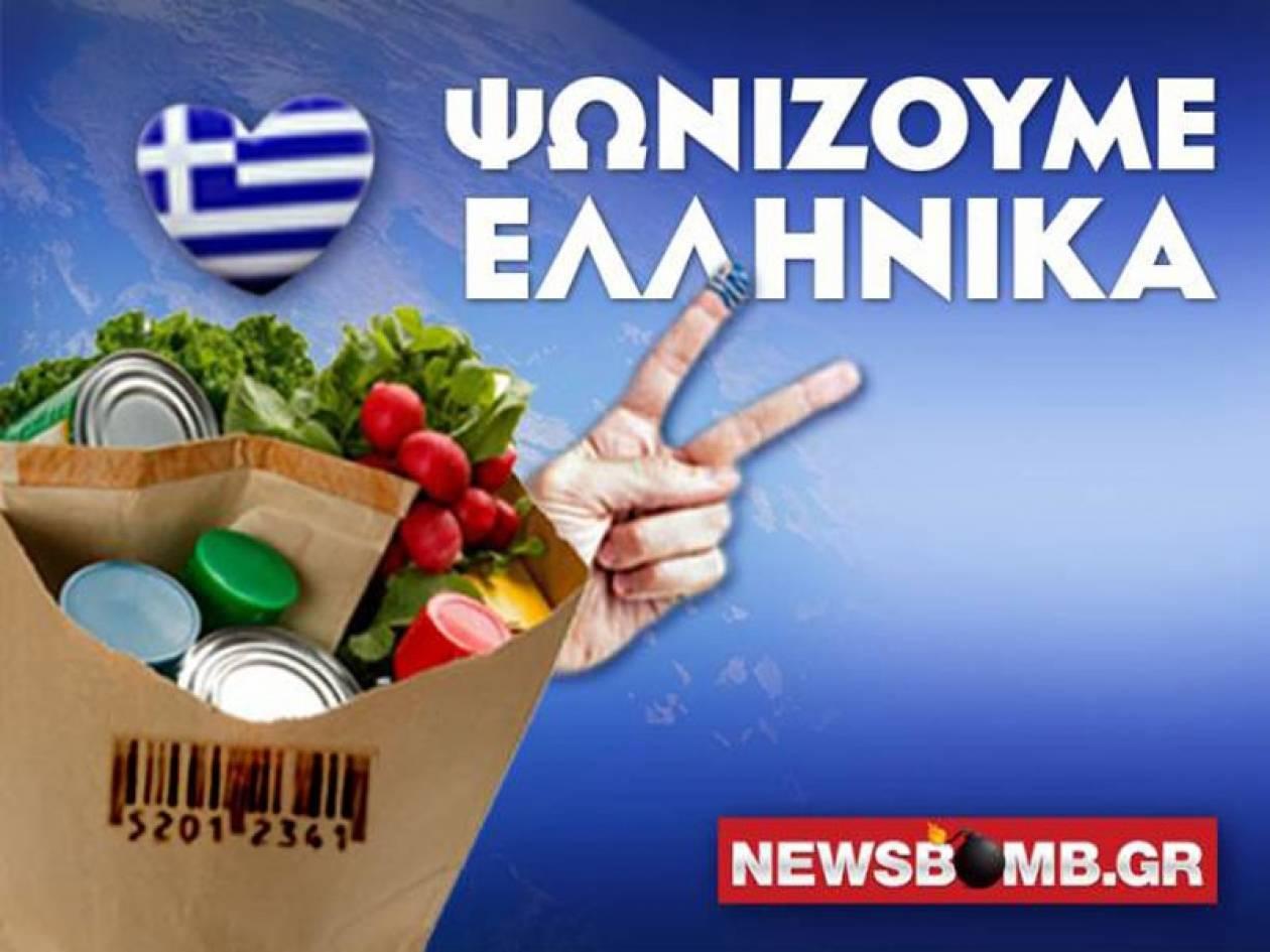 To «Ψωνίζουμε Ελληνικά» γίνεται θεσμός!