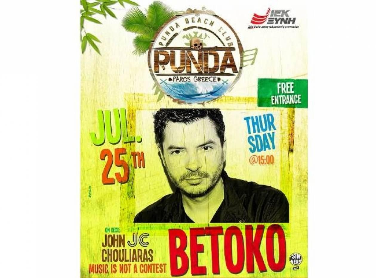 O μοναδικός Betoko στο Punda Beach!