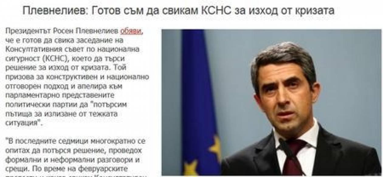 Βούλγαρος Πρόεδρος: Θα συγκαλέσω το Συμβούλιο Εθνικής Ασφάλειας