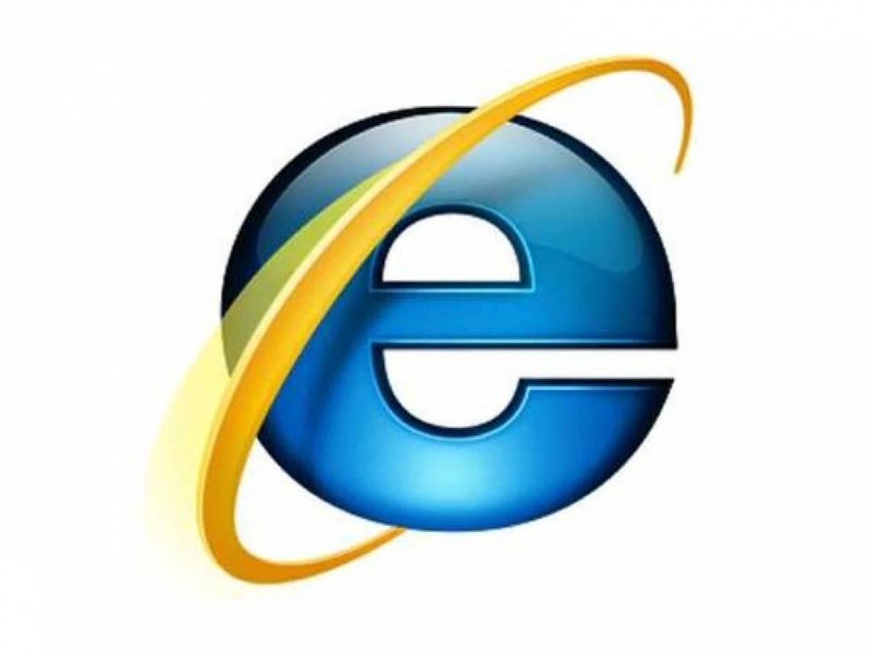 Έρχεται ο Internet Explorer 11