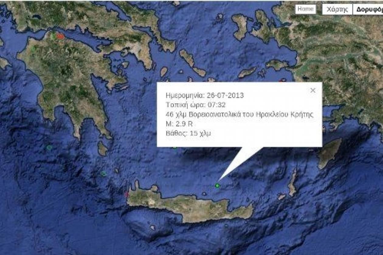 Ταρακουνήθηκε το πρωί η Κρήτη
