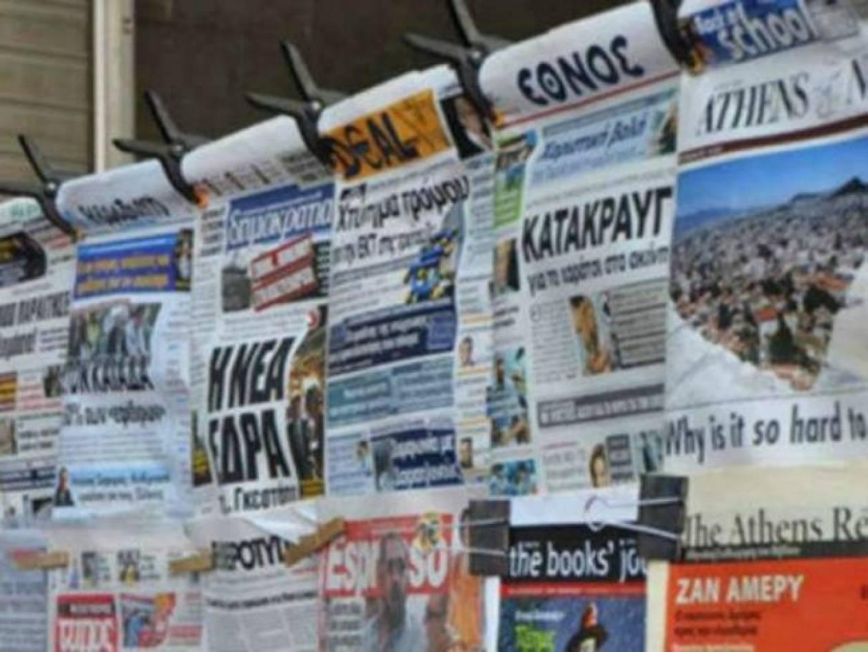 Τι γράφουν τα σημερινά πρωτοσέλιδα των εφημερίδων
