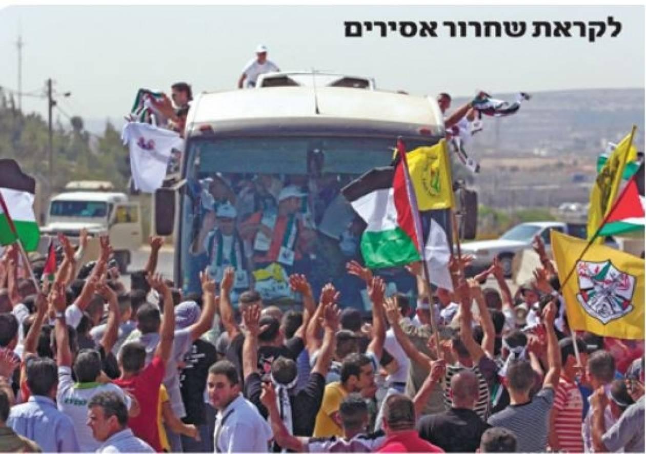 Το Ισραήλ απελευθερώνει 104 Παλαιστίνιους κρατούμενους