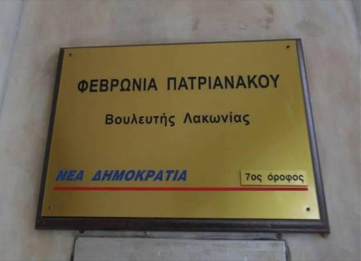Ανάληψη ευθύνης για την επίθεση στο γραφείο της Φ. Πατριανάκου