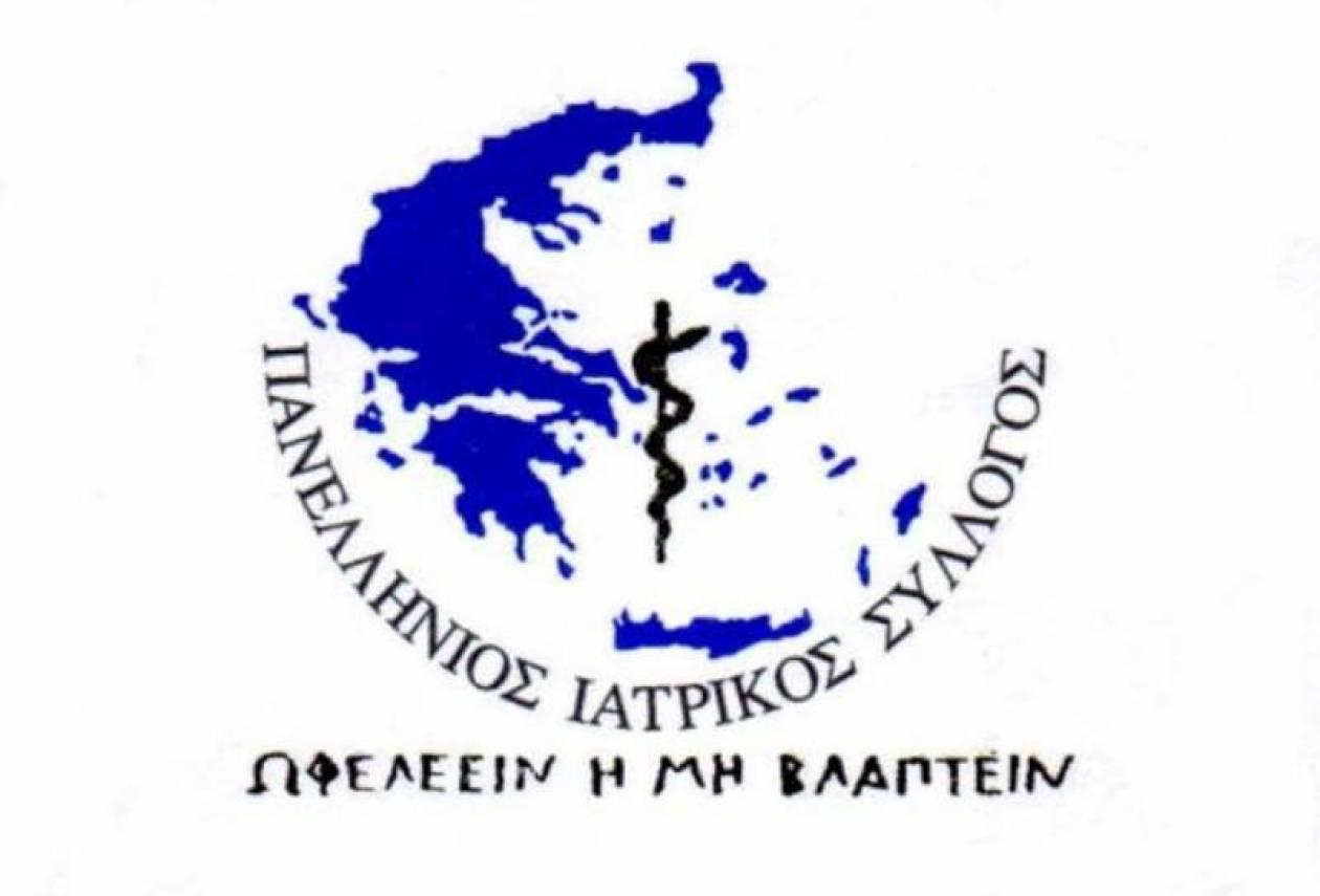 Ενίσχυση των νοσοκομείων των νησιών ζητά ο ΠΙΣ