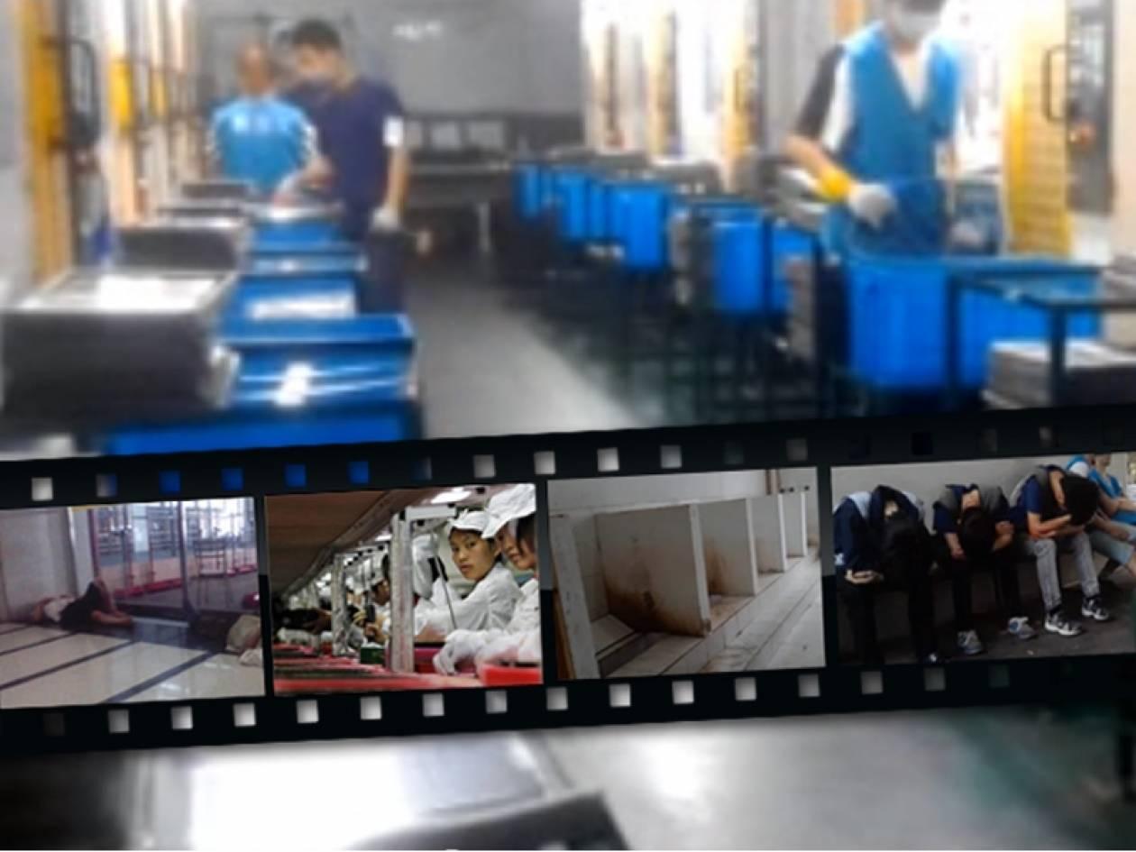 Σύγχρονο δουλεμπόριο στις φάμπρικες της Apple