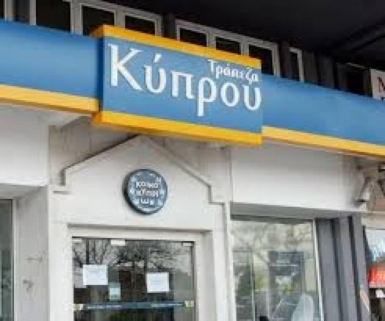 Τράπεζα Κύπρου: Ολοκληρώθηκε η ανακεφαλαιοποίηση
