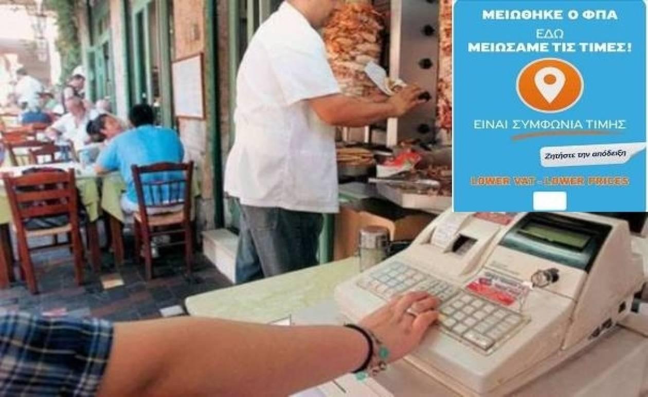 Εγκύκλιος του Υπ.Οικ. για το μπάχαλο με τον ΦΠΑ στην εστίαση