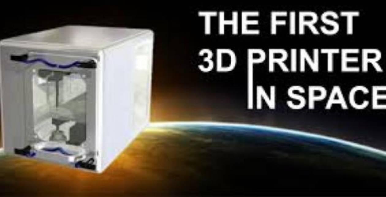 Ο 3D εκτυπωτής πάει στο διάστημα