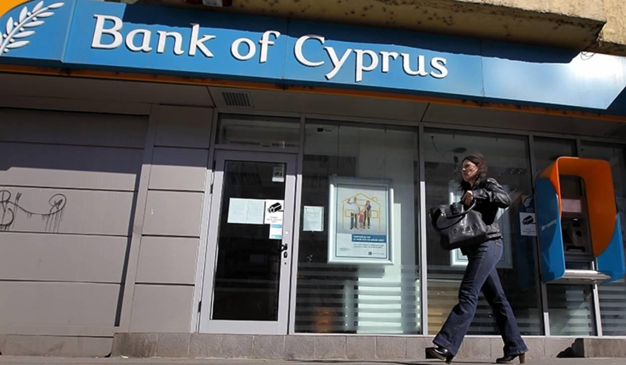 Η Τράπεζα Κύπρου εκτός εξωτερικής διαχείρισης