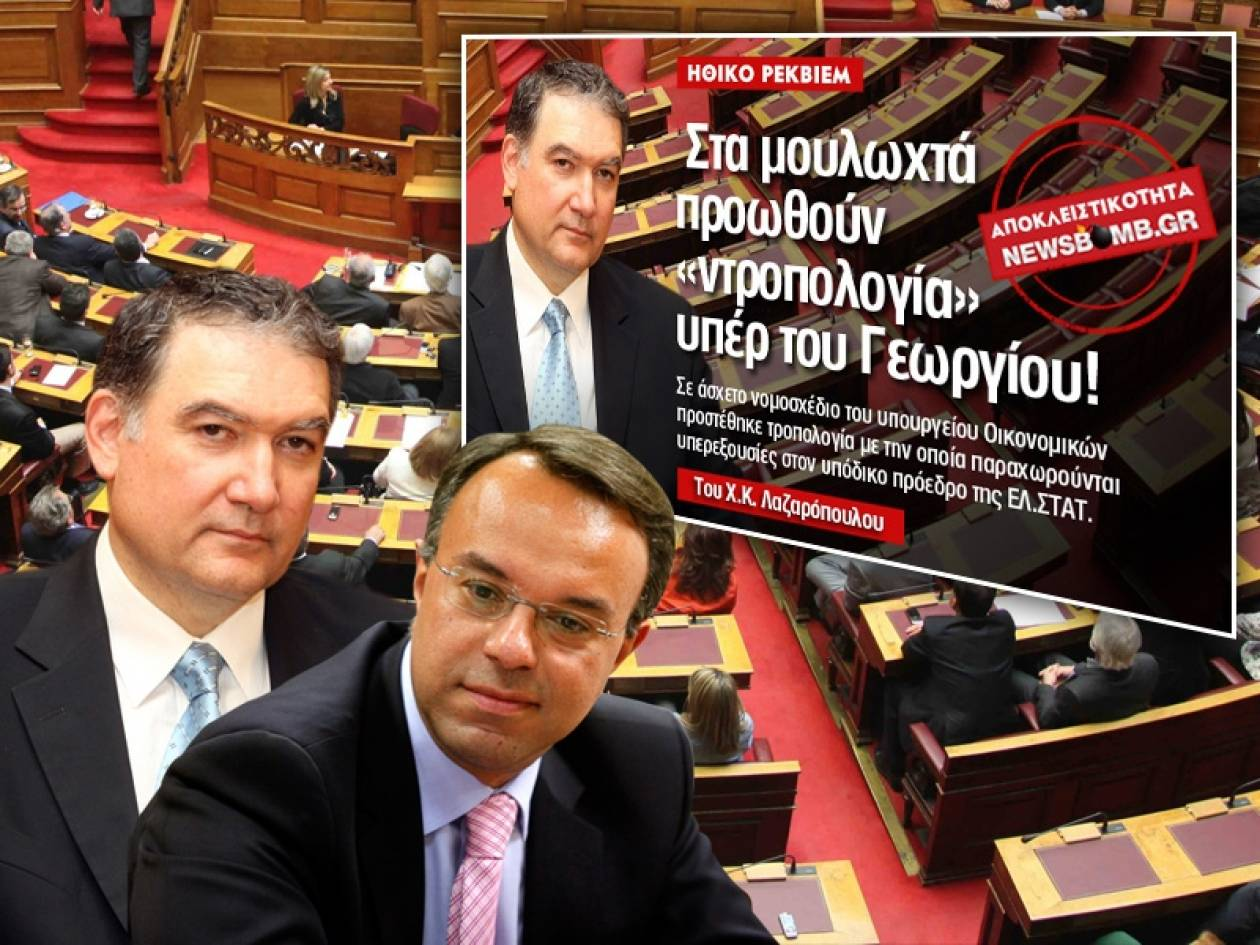 Τροποποίησαν την τροπολογία αφού εκτέθηκαν χάρη στον Γεωργίου!