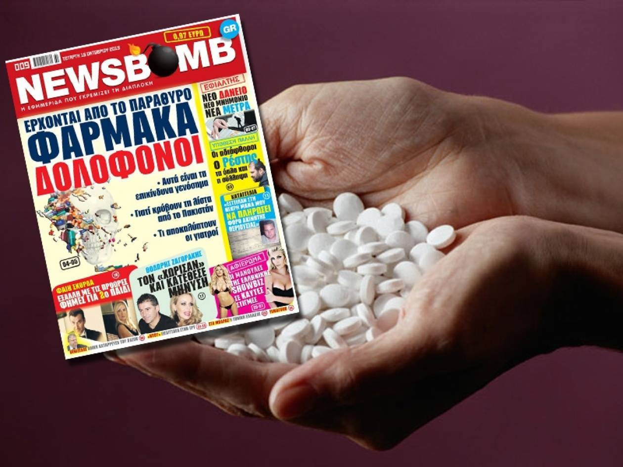 Φάρμακα δολοφόνοι: Η λίστα με τα επικίνδυνα γενόσημα