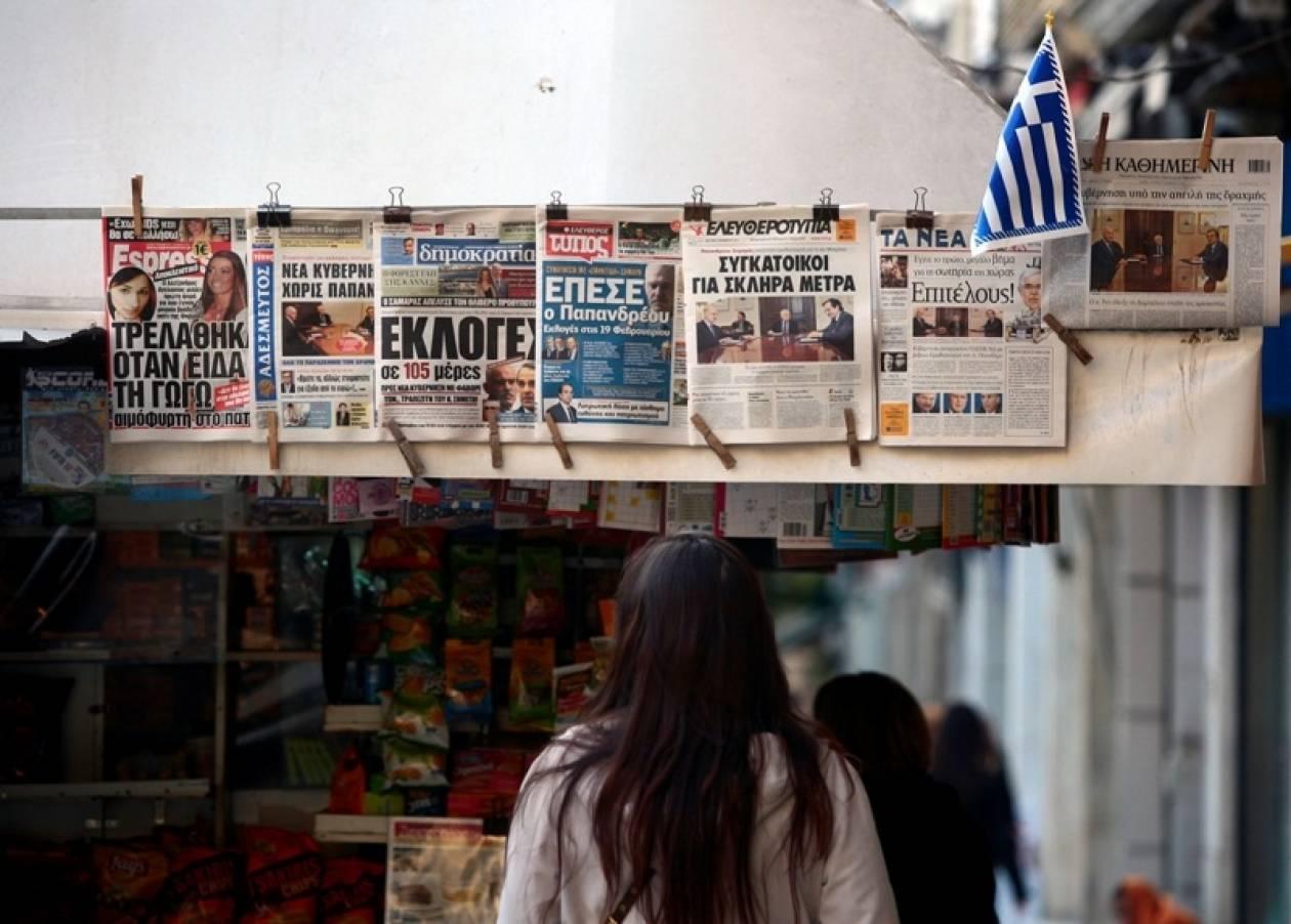 Δείτε τα θέματα στα πρωτοσέλιδα των εφημερίδων