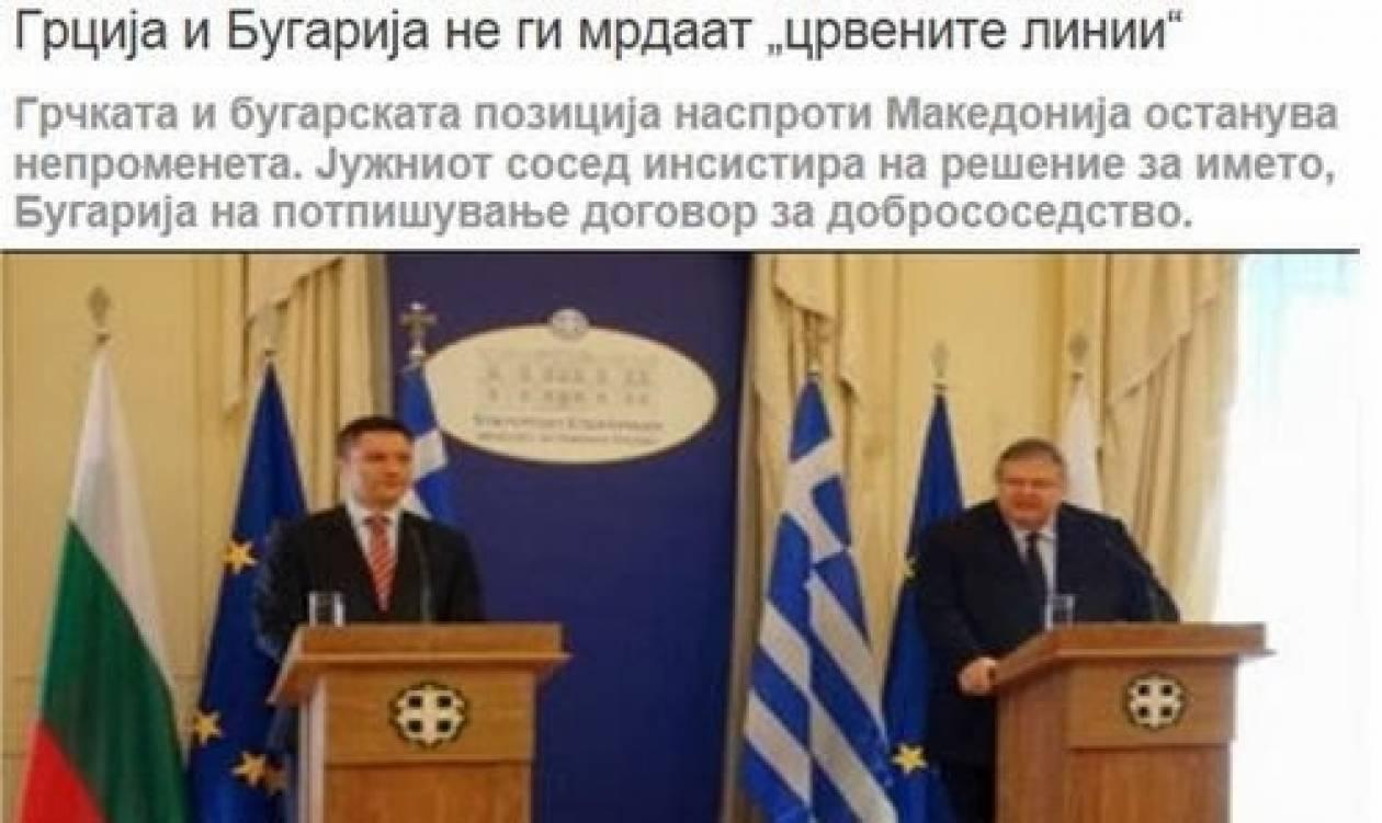 «Άλφα»-Σκοπίων: Αμετάβλητες οι «κόκκινες γραμμές» Ελλάδας-Βουλγαρίας