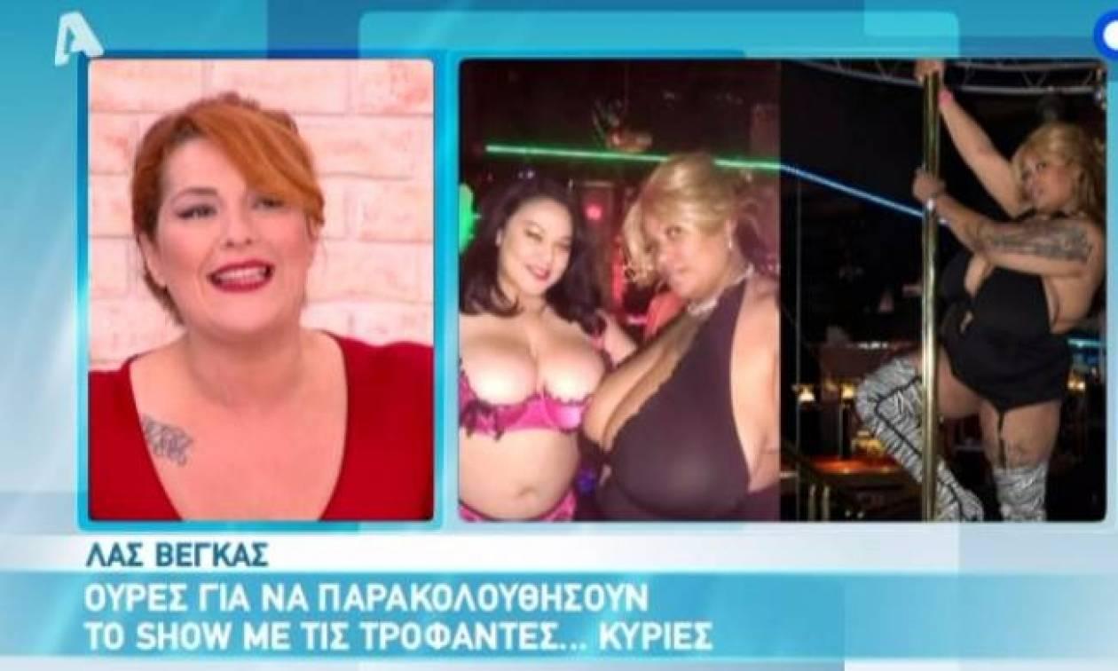 Οι ευτραφείς strippers και το παράπονο της Ζαρίφη!