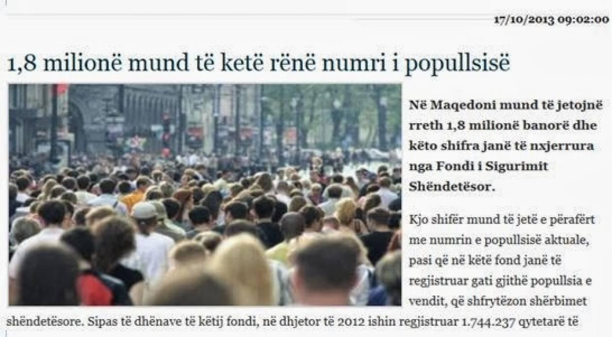 Σκόπια: Σημαντική μείωση του πληθυσμού