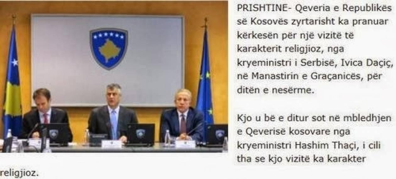 Κοσσυφοπέδιο: Άδεια στο Σέρβο πρωθυπουργό να επισκεφθεί σερβική μονή