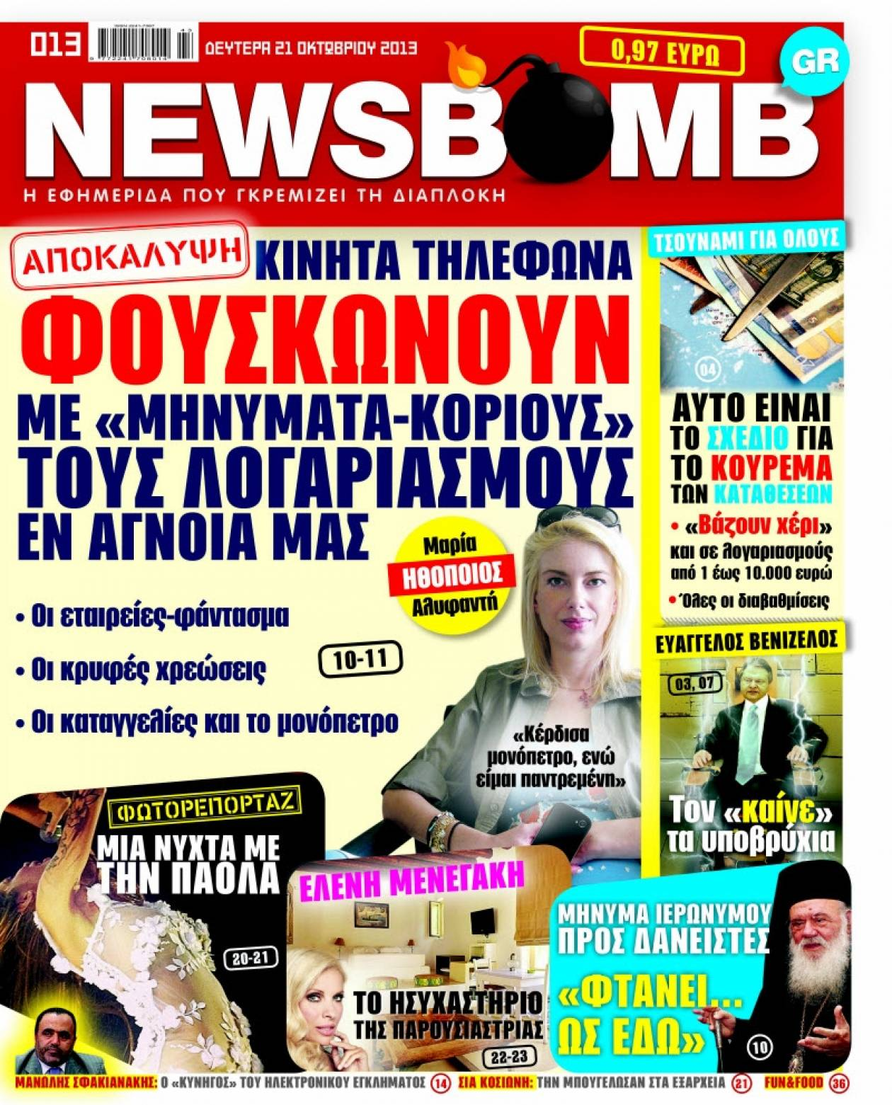 Δείτε το σημερινό πρωτοσέλιδο της εφημερίδας NEWSBOMB (21/10)
